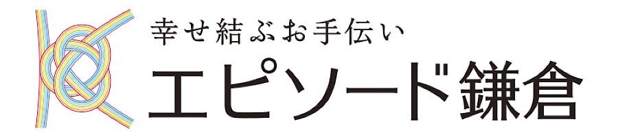 エピソード鎌倉