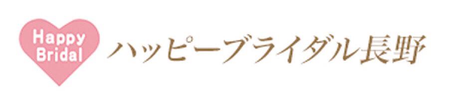 ハッピーブライダル長野
