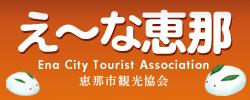 恵那市観光協会
