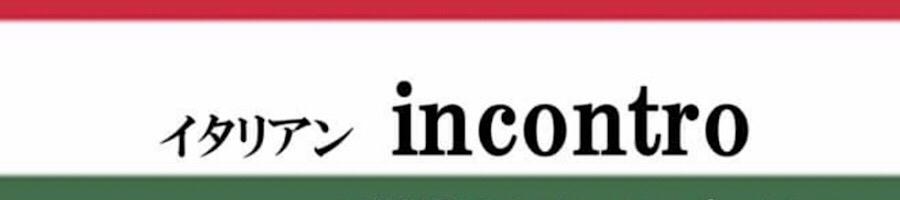 相席イタリアン