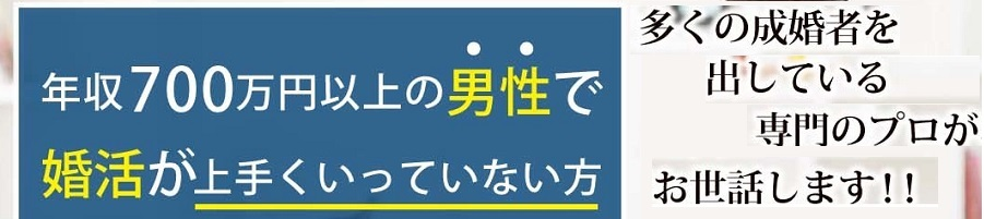 婚活・結婚相談所の株式会社インフィニ