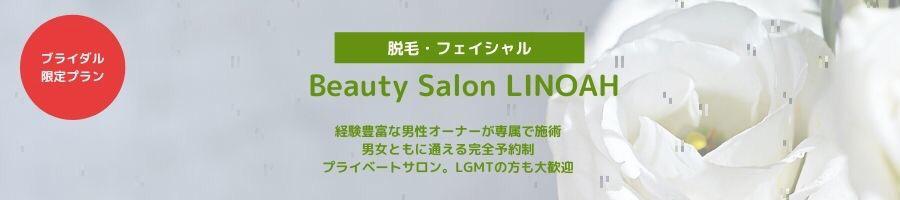eauty Salon LINOAH