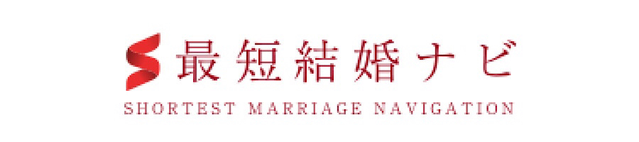 東京駅八重洲の結婚相談所最短結婚ナビ